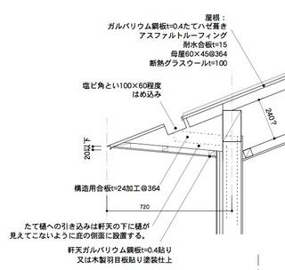 軒先の詳細図.jpg