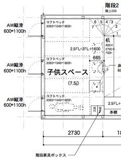 2.5階子供スペース.jpg